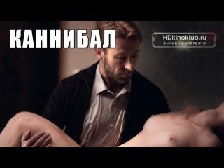 Каннибал Фильмы Новинки Кино 2013 2014